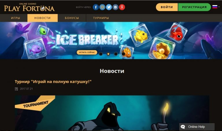 Промокод PlayFortuna