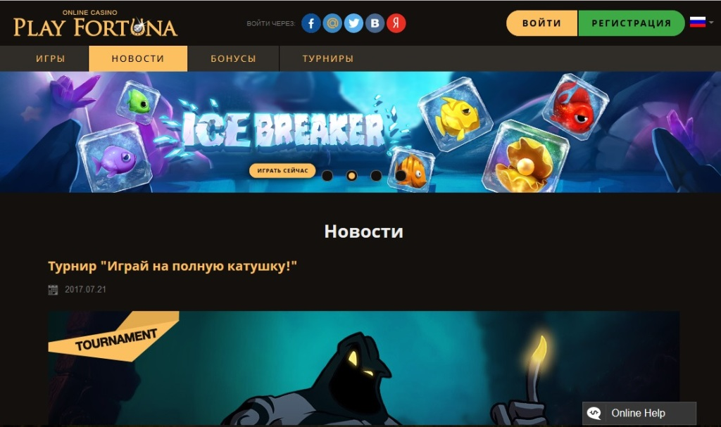play fortuna cash back июнь 2018