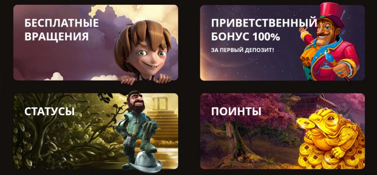 бесплатные бонусы в playfortuna