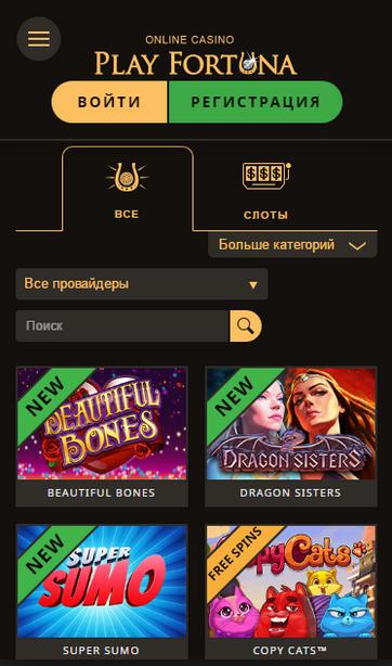 казино плей фортуна мобильная версия